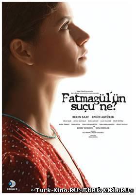 Fatmagulun sucu ne 64 серия на русском языке